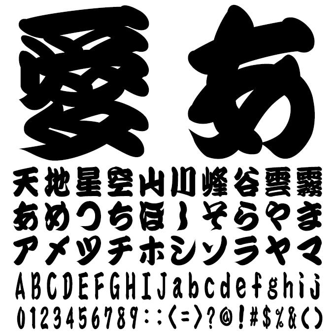 江戸文字フォント ビラ学寄席文字 文字見本