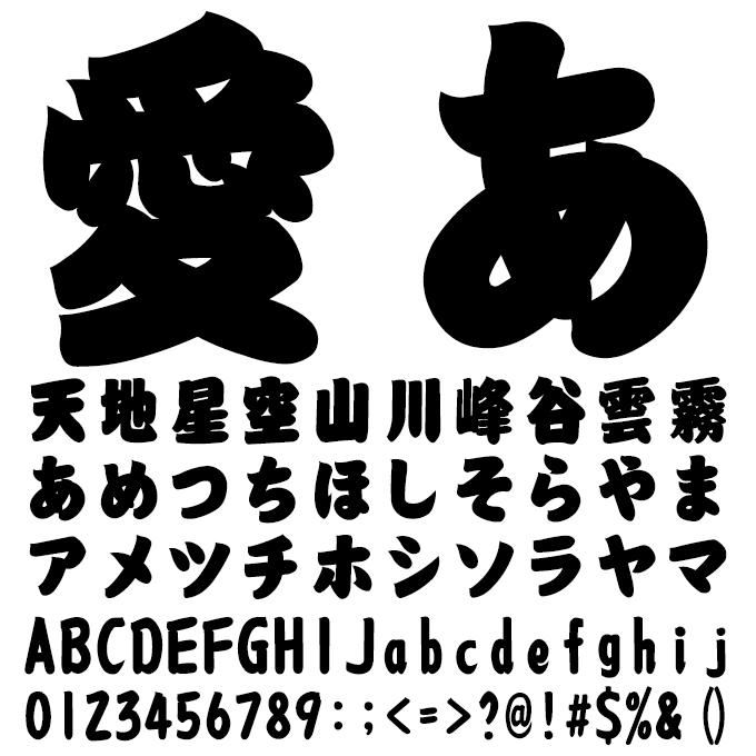江戸文字フォント HG相撲文字 文字見本