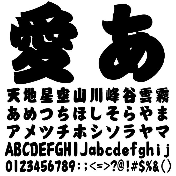 江戸文字フォント TA江戸文字 文字見本