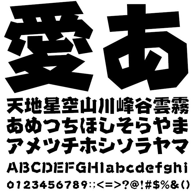 江戸文字フォント JTC直線江戸文字「剣」 文字見本