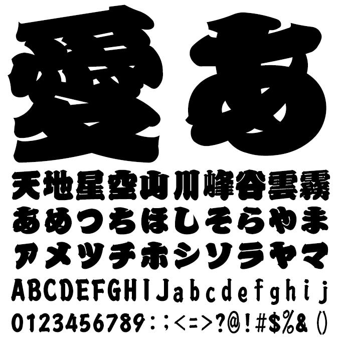 江戸文字フォント HG篭字 文字見本