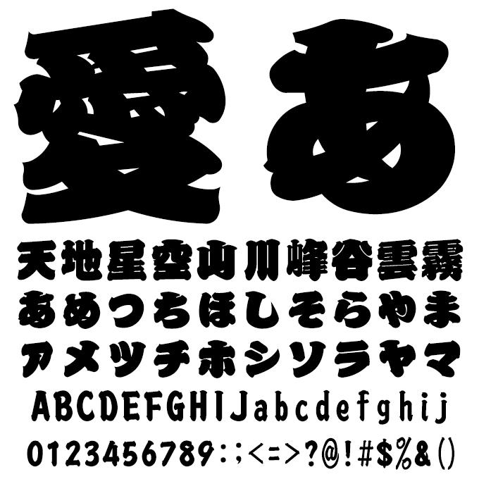 江戸文字フォント GMAP俵H 文字見本