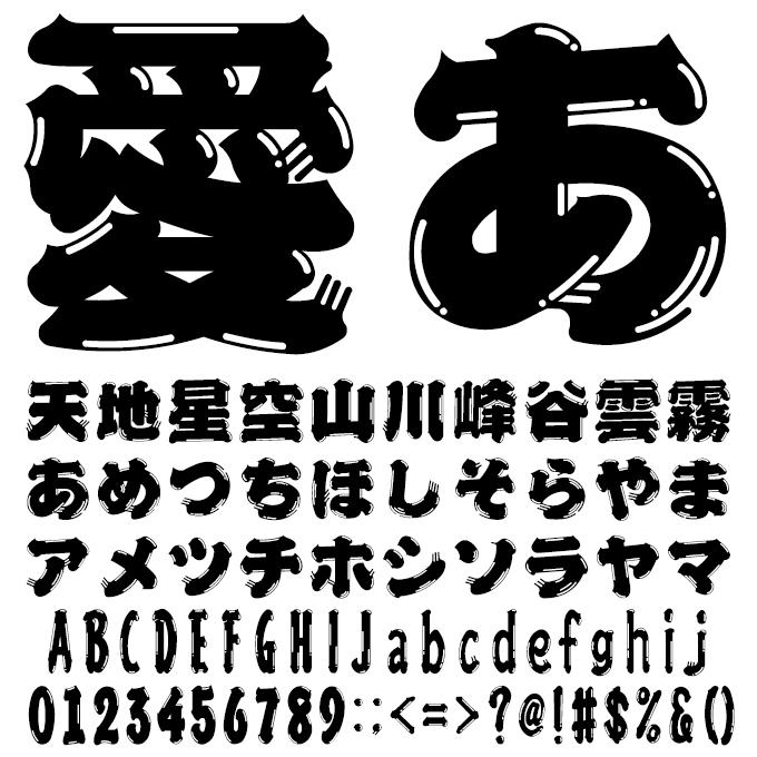 江戸文字フォント GMAPひげ文字U 文字見本