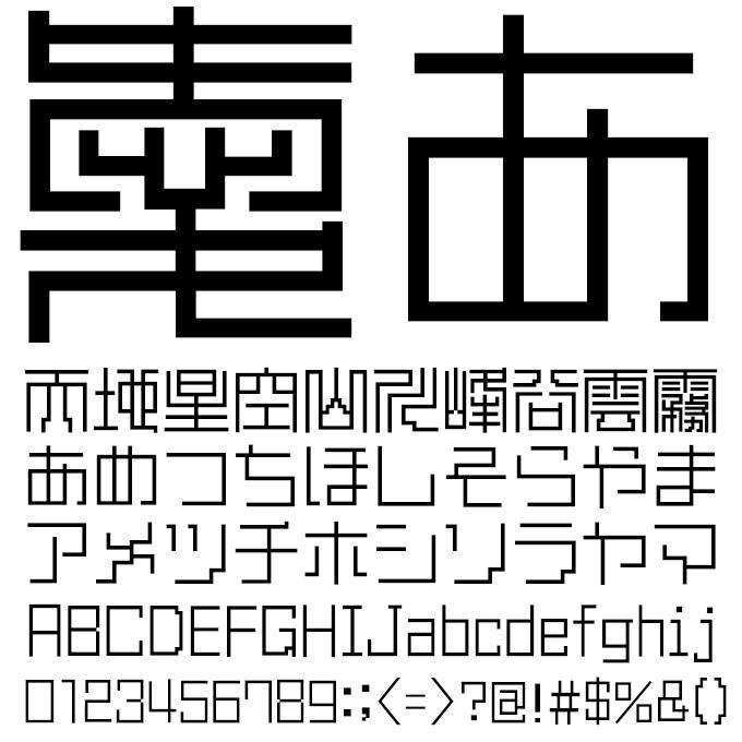 江戸文字フォント 直角篆書 文字見本