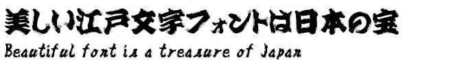 美しい江戸文字フォントは日本の宝 HGひげ文字