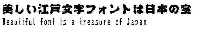 美しい江戸文字フォントは日本の宝 GMAPひげ文字U