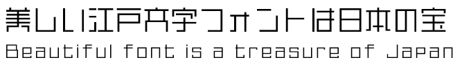 美しい江戸文字フォントは日本の宝 TA-ブーイング