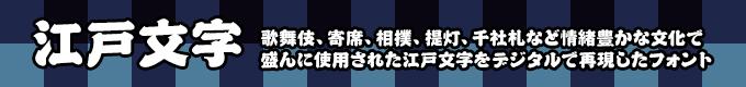 江戸文字フォント 歌舞伎、寄席、相撲、提灯、千社札などで使用されるフォント