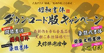 昭和書体ダウンロード版