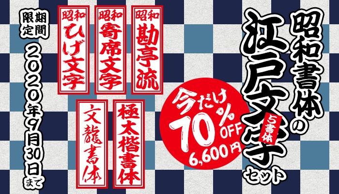 江戸文字5書体セット 70%OFF 6,600円