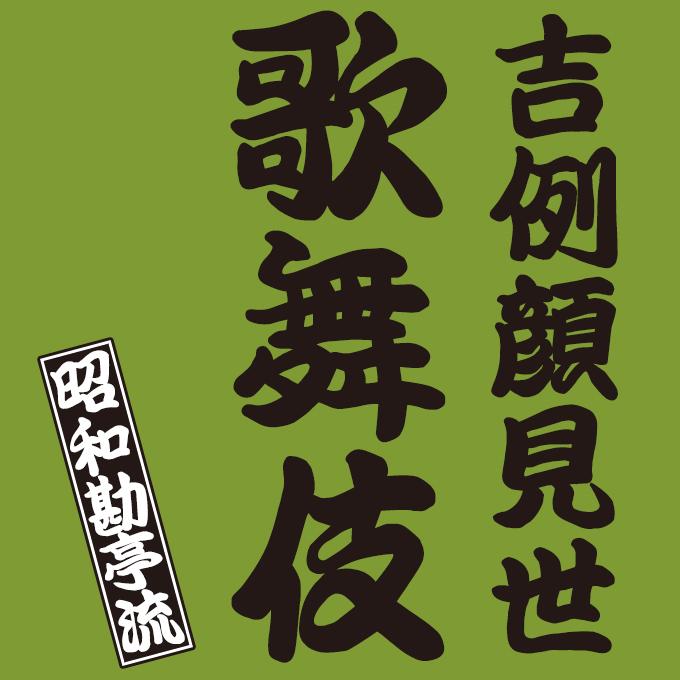 昭和勘亭流 サンプル画像