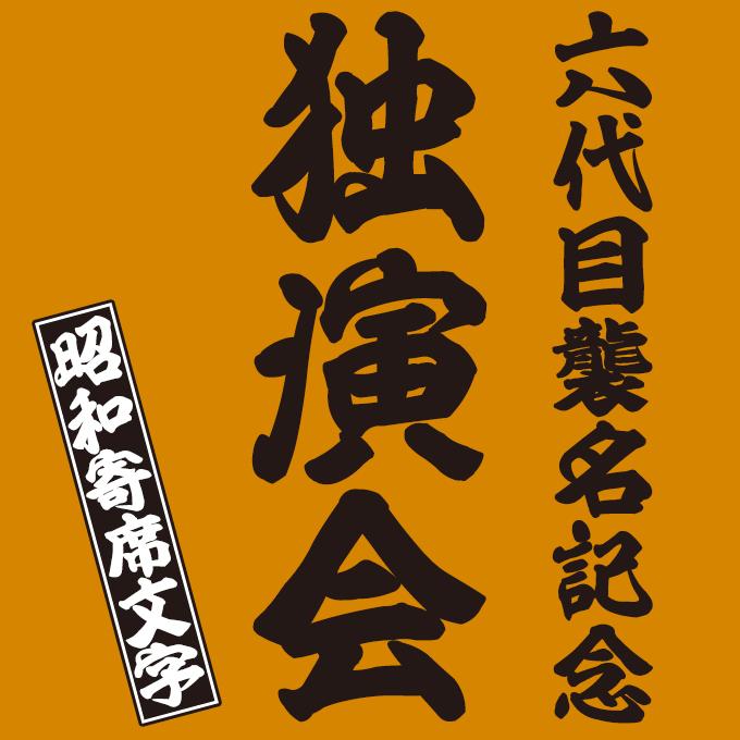 昭和寄席文字 サンプル画像