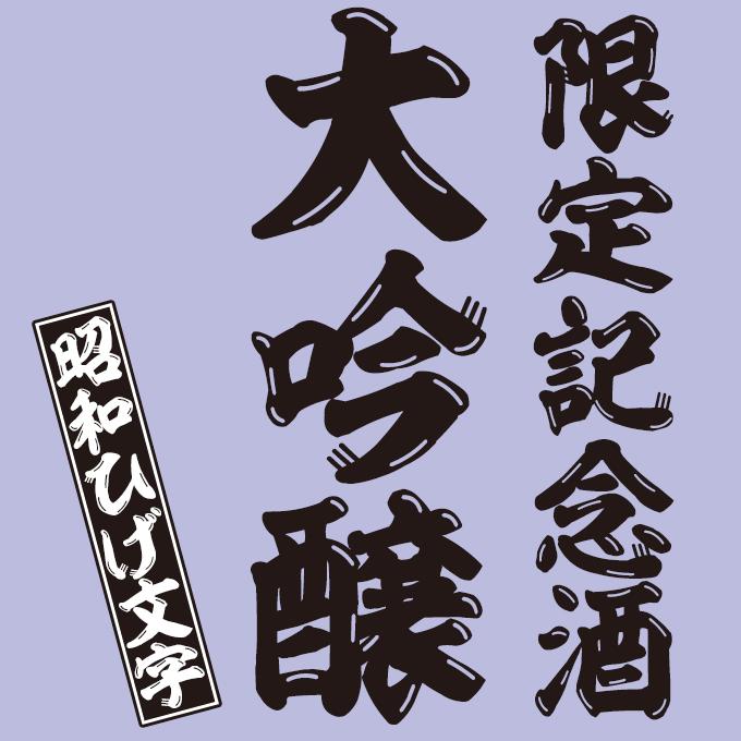 昭和ひげ文字 サンプル画像