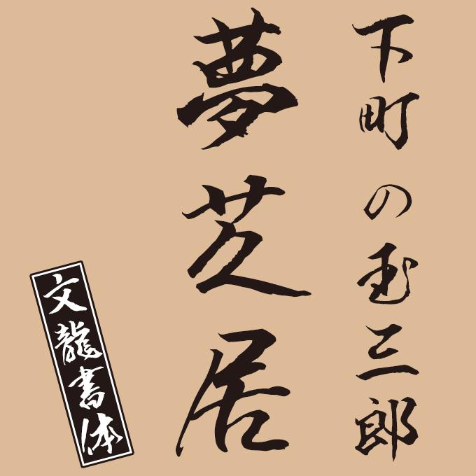 文龍書体 サンプル画像