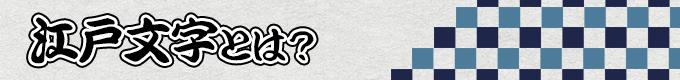 江戸文字とは?