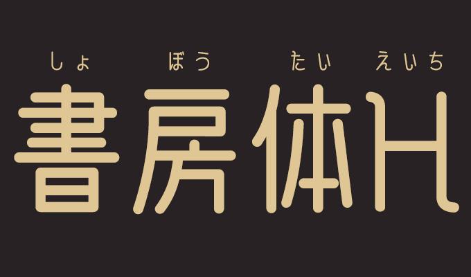 楽フォント 書房体H しょぼうたいH