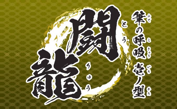 鬼滅の刃フォント三書体セット 昭和書体 闘龍書体