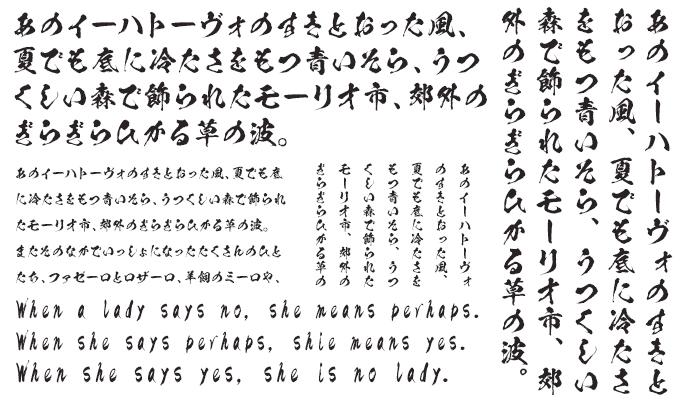 鬼滅の刃フォント三書体セット 昭和書体 陽炎書体 組み見本