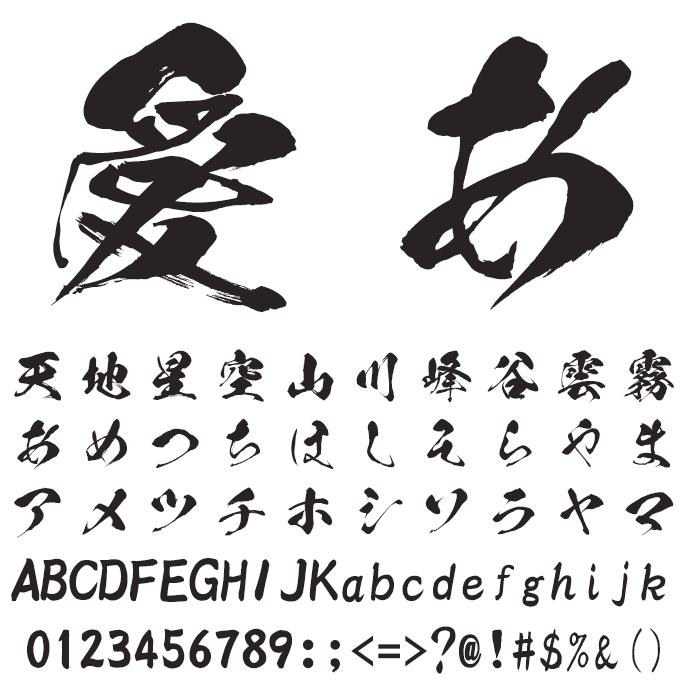 鬼滅の刃フォント三書体セット 昭和書体 黒龍書体 文字見本