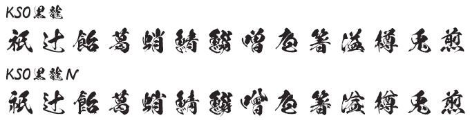 鬼滅の刃フォント三書体セット 昭和書体 黒龍書体 JIS90字形とJIS2004字形の比較