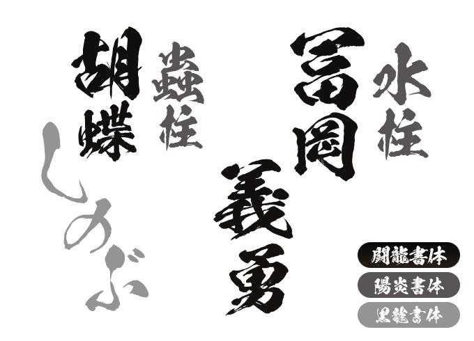鬼滅の刃 フォント 闘龍、陽炎、黒龍