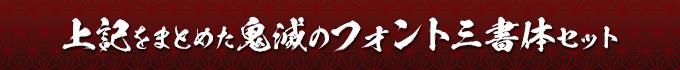 上記をまとめた鬼滅の刃フォント三書体セット