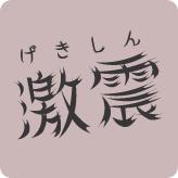 映える日本語フォント40 TA激震