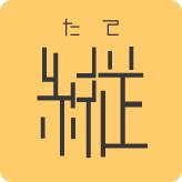 映える日本語フォント40 TA縦