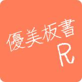 映える日本語フォント40 TA優美板書R