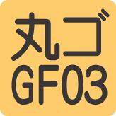 映える日本語フォント40 TA丸ゴGF03