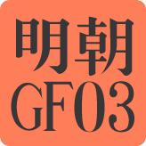 映える日本語フォント40 TA明朝GF03