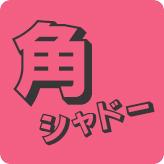 映える日本語フォント40 TA角シャドー