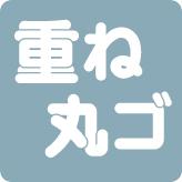 映える日本語フォント40 TA重ね丸ゴ