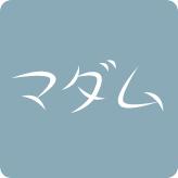 映える日本語フォント40 TAマダム