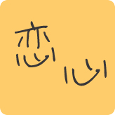 映える日本語フォント40 TA恋心