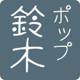映える日本語フォント40 TAポップ鈴木