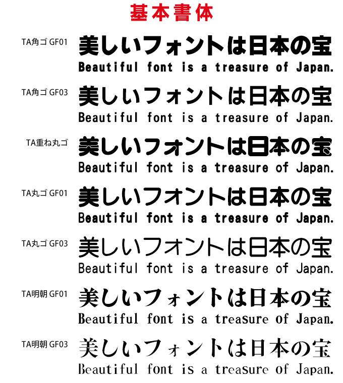 映える日本語フォント40 基本書体