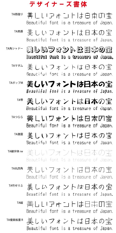 映える日本語フォント40 デザイナーズ書体