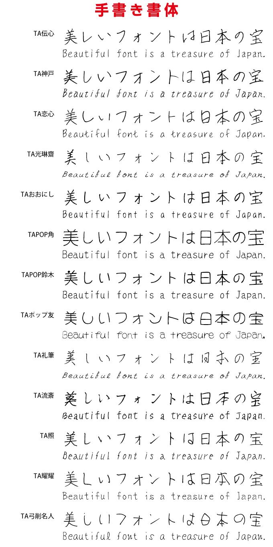 映える日本語フォント40 手書き書体