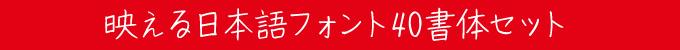 映える日本語フォント40書体セット