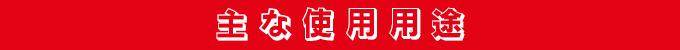 映える日本語フォント40 主な使用用途