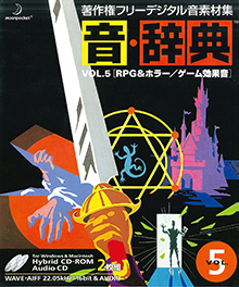 著作権フリー デジタル音素材集 音・辞典 VOL.5[RPG &ホラー/ゲーム効果音]