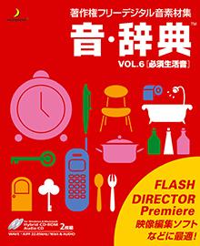 著作権フリー デジタル音素材集 音・辞典 VOL.6[必須生活音]