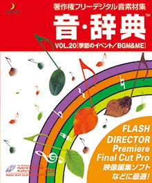 著作権フリー デジタル音素材集 音・辞典 VOL.20[季節のイベント/BGM&ME]