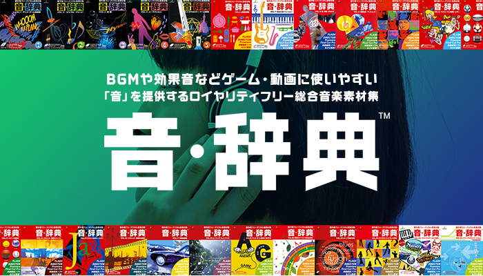 BGMや効果音などゲーム・動画に使いやすい「音」を提供するロイヤリティフリー総合音素材集「音・辞典」シリーズ