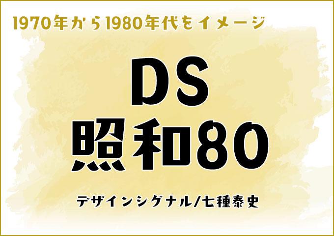 かわいい レトロ風 フォント DS照和80
