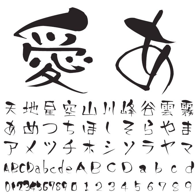 宮城英生のすべらないフォント集 TA紅剣 文字見本