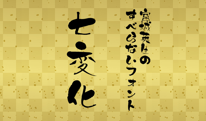 宮城英生のすべらないフォント集 TA七変化