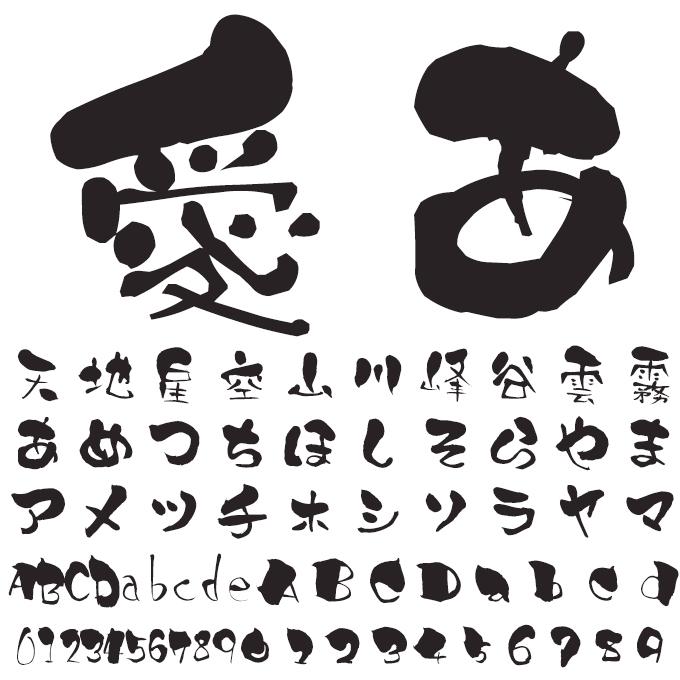 宮城英生のすべらないフォント集 TA七変化 文字見本