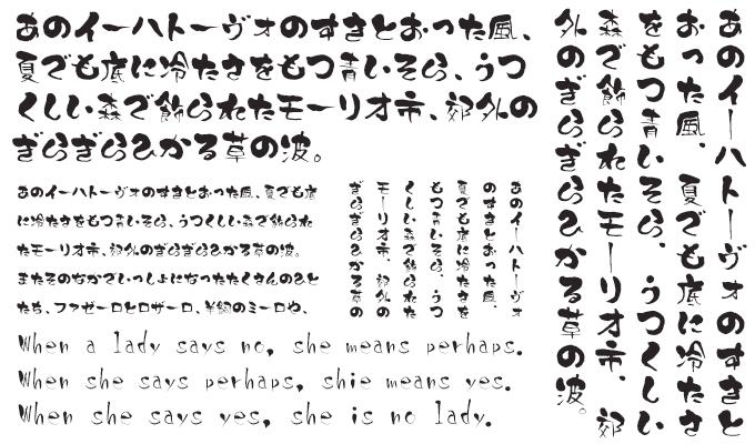 宮城英生のすべらないフォント集 TA七変化 組み見本